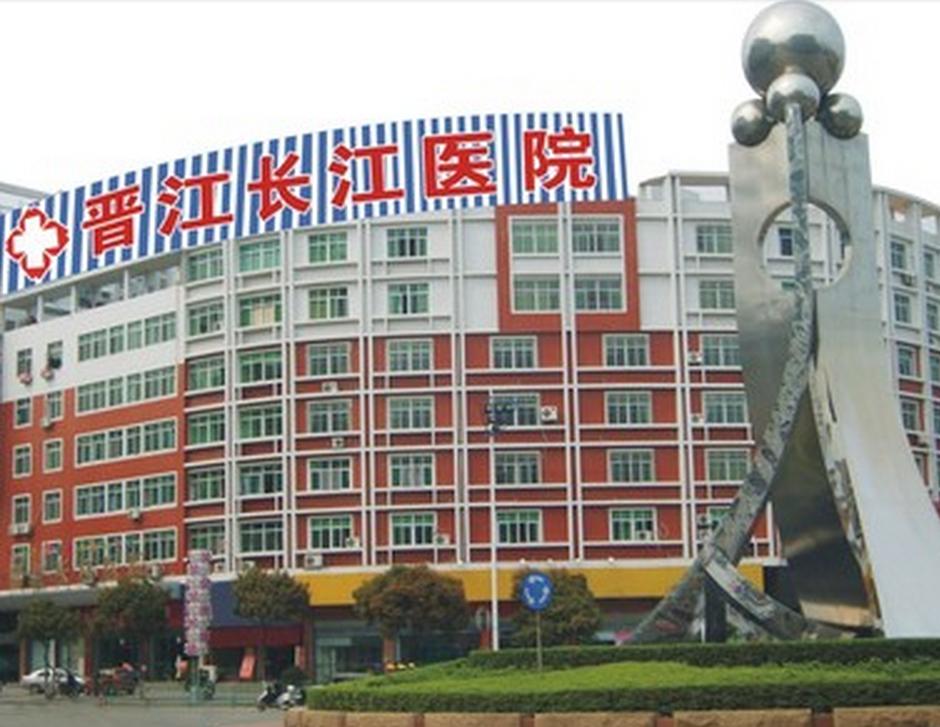 晋江长江医院