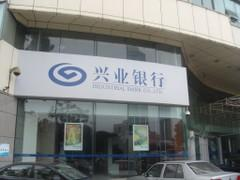 兴业银行湖南省湘潭市支行
