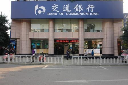 交通银行重庆分行采用