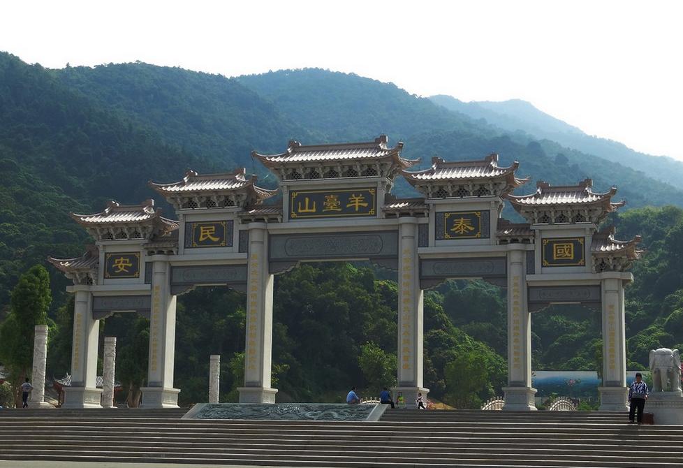 深圳羊台山
